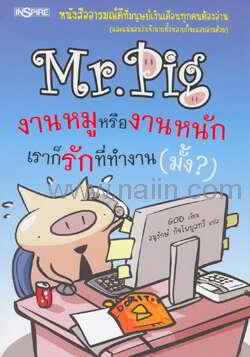 Mr.Pig งานหมูหรืองานหนักเราก็รักที่ทำงาน(มั้ง?)