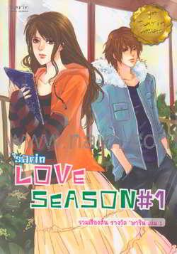 'sarin Love Season 1