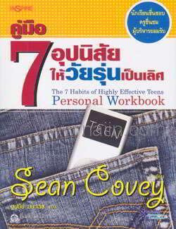 คู่มือ 7 อุปนิสัยให้วัยรุ่นเป็นเลิศ The 7 Habits of Highly Effective Teens Personal Workbook