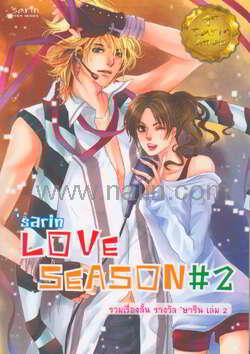 'sarin Love Season 2