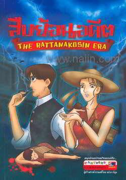 สืบย้อนอดีต The Rattanakosin Era