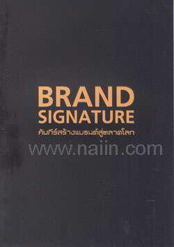 BRAND SIGNATURE คัมภีร์สร้างแบรนด์สู่ตลาดโลก
