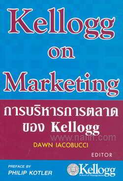การบริหารการตลาดของ Kellogg