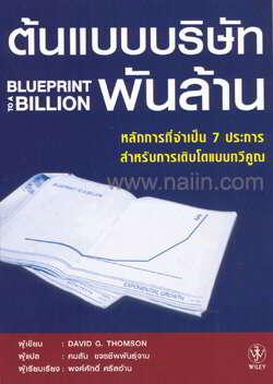 ต้นแบบบริษัทพันล้าน