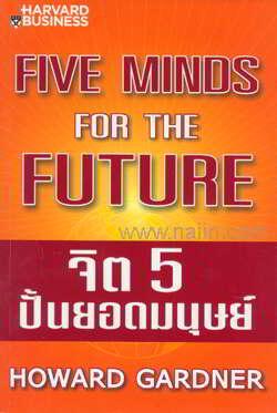 จิต 5 ปั้นยอดมนุษย์ Five Minds for the Future