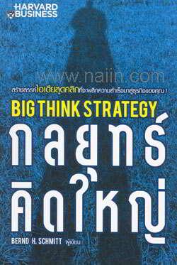กลยุทธ์คิดใหญ่ Big Think Strategy