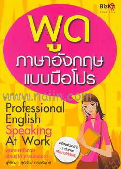 พูดภาษาอังกฤษแบบมือโปร