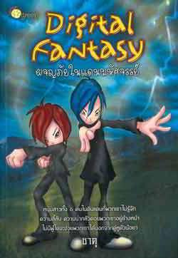 Digital Fantasy ผจญภัยในแดนมหัศจรรย์