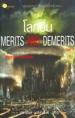 Merits and Demerits โลกอื่น เล่ม 1