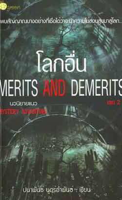 Merits and Demerits โลกอื่น เล่ม 2