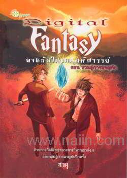 Digital Fantasy ผจญภัยในแดนมหัศจรรย์ ตอนหวนสู่การผจญภัย