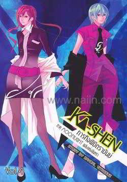 KA-SHEN ภารกิจพิชิตราชันย์ ภาค MOONLIGHT พลังแห่งจันทรา Vol.4