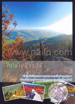 """Trendy Trip"" ใบไม้เปลี่ยนสีที่ Smoky Mountains,,หากใครชอบการเดินทางแบบ Road Trip แล้วล่ะก็ หนังสือเล่มนี้มีโปรแกรมการท่องเที่ยว"