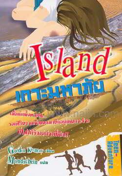 Island เกาะมหาภัย