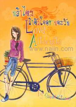 Love Alternate กล้าไหม ถ้าหัวใจอยากจะรัก