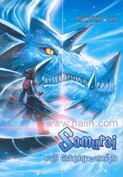 Samurai ซามูไร นักล่าแห่งแดนอาทิตย์อุทัย