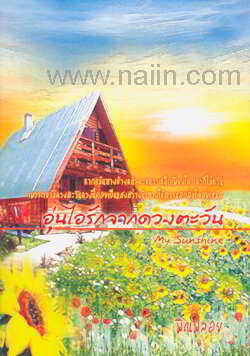 อุ่นไอรักจากดวงตะวัน My Sunshine