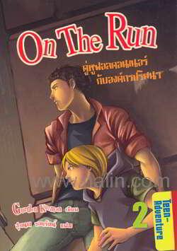 On The Run คู่หูฟอลคอนเนอร์กับองค์กรปริศนา 2