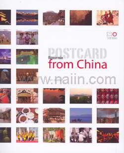 Postcard from China