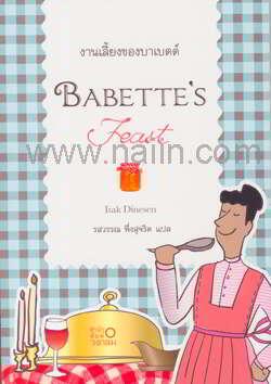 งานเลี้ยงของบาเบตต์ Babette's Feast