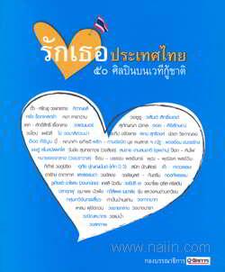 รักเธอประเทศไทย : ๕๐ ศิลปินบนเวทีกู้ชาติ