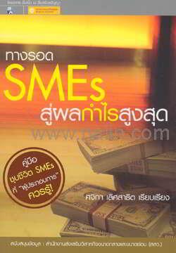 ทางรอด SMEs สู่ผลกำไรสูงสุด