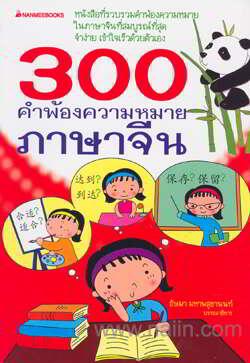 300 คำพ้องความหมายภาษาจีน