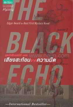 ชุดนักสืบแฮร์รี่ บอช : เสียงสะท้อนจากความมืด (The Black Echo)