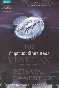 ล่าสุสานอะเล็กซานเดอร์ The Venetian Betrayal