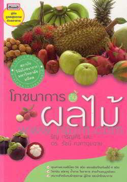 โภชนาการกับผลไม้