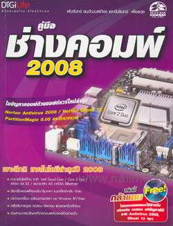 คู่มือช่างคอมพ์ 2008