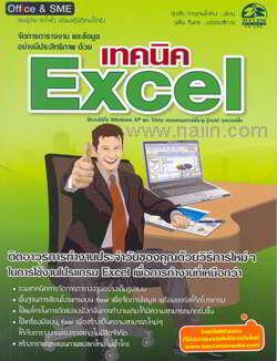 เทคนิค Excel