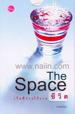 The Space เว้นที่ว่างไว้วางชีวิต