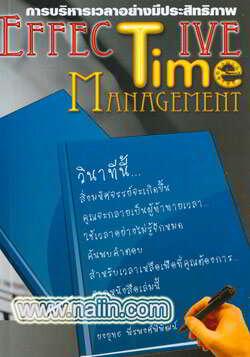Effective Time Management การบริหารเวลาอย่างมีประสิทธิภาพ