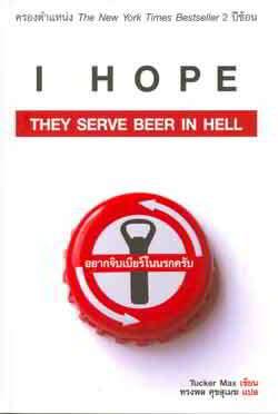 I Hope They Serve Beer in Hell อยากจิบเบียร์ในนรกครับ