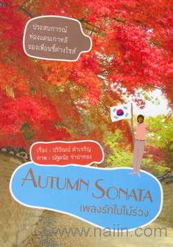 Autumn Sonata เพลงรักใบไม้ร่วง