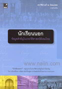 นักเรียนนอก ข้อมูลสำคัญในประวัติศาสตร์สังคมไทย