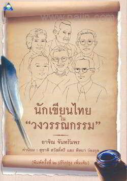 """นักเขียนไทยใน """"วงวรรณกรรม"""""""