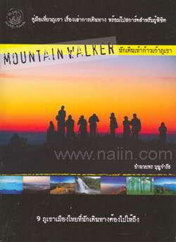 Mountain Walker นักเดินเท้าก้าวเก้าภูเขา