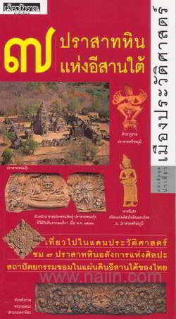 หนังสือชุดนำเที่ยวเมืองประวัติศาสตร์ : 3 ปราสาทหินแห่งอีสานใต้