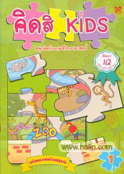 คิดสิ KIDS สนุกกับเกมส์วิทยาศาสตร์