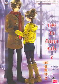 100 วันสัญญาหัวใจ 2 (เปลี่ยนปก)