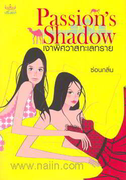 Passion Shadow เงาพิศวาสทะเลทราย