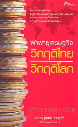 ฝ่าพายุเศรษฐกิจวิกฤติไทยวิกฤติโลก