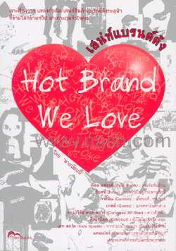 เสน่ห์แบรนด์ดัง Hot Brand We Love