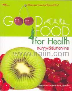 GOOD FOOD for health สุขภาพดีเริ่มที่อาหาร