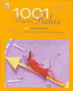 1001 วิธีผ่อนคลาย พักใจ