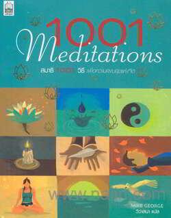 สมาธิ 1001 วิธี เพื่อความสงบสุขแห่งจิต