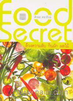 Food Secret ล้วงความลับกินผักผลไม้