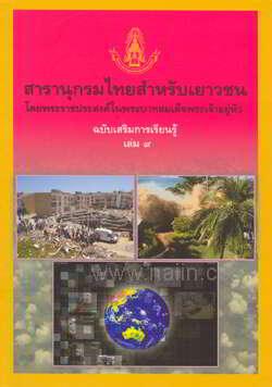 สารานุกรมไทยสำหรับเยาวชนฯ ฉบับเสริมการเรียนรู้ เล่ม 9